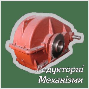 изготовление цилиндрических редукторов
